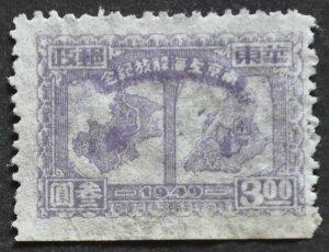 Peoples Republic of China Scott #5L62 – UNUSED