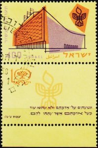 Israel. 1958 400pr S.G.149 Fine Used