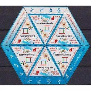 Belarus 2018 XXIII Olympic Winter Games in Pyeongchang  (MNH)  - Winter Olympic