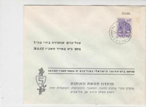Israel 1967 Tulkarem Cancel Stamps Cover ref R17437