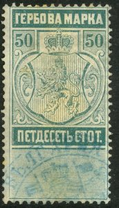 BULGARIA 1883 50s Green Horizontally Laid Paper ARMS REVENUE BFT.17a VFU