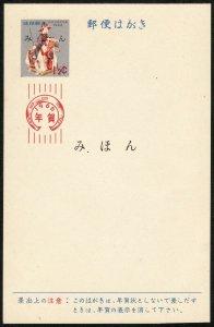 1952 Ryukyu Islands 1½¢ Toy Pony Rider Specimen Postcard Sc# UX29S $225.00