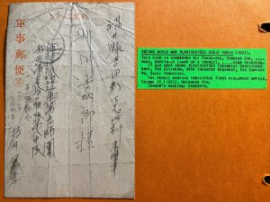 1921 Imperial Army Japan At Vladivostock Postcard Field Post Cover