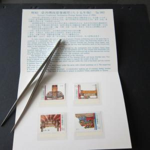 Taiwan Stamp Presentation Card Sc 3079-3082 Taiwan's Traditional Architecture...