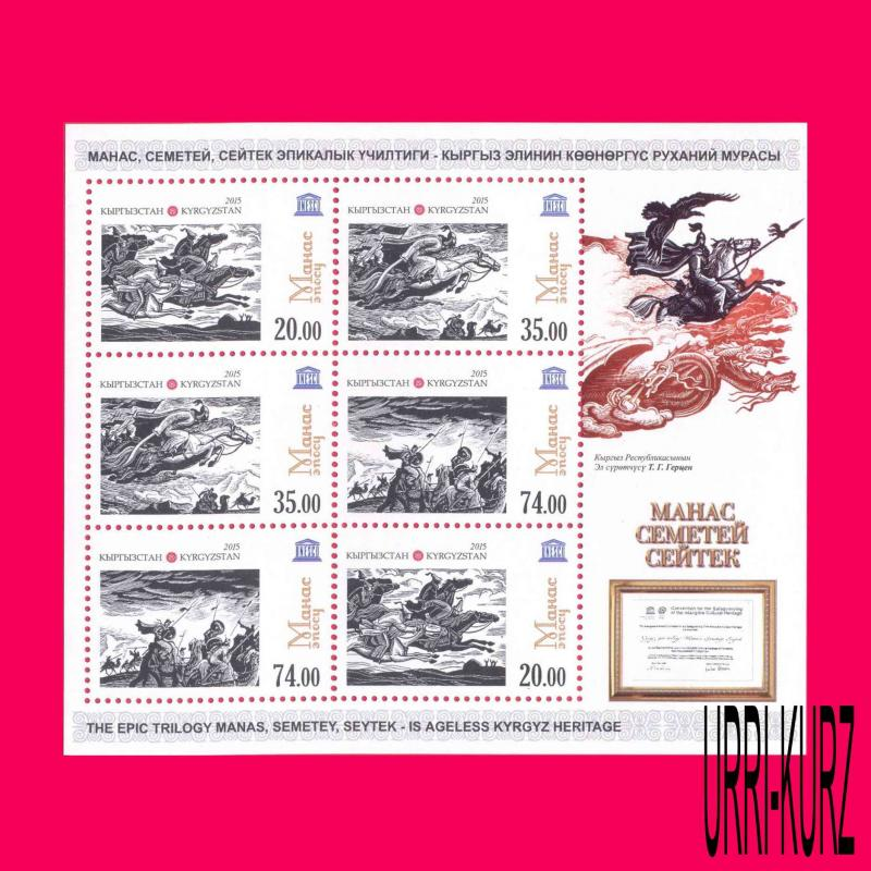 KYRGYZSTAN 2015 Folklore National Traditional Epos Manas UNESCO Heritage m-s MNH