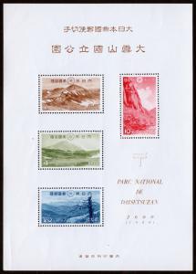 Japan Scott 306a Souvenir Sheet + Cover (1940) M NH VF, CV $350.00