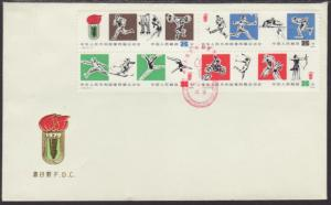 China Peoples Republic 1496a Sports 1979 U/A FDC
