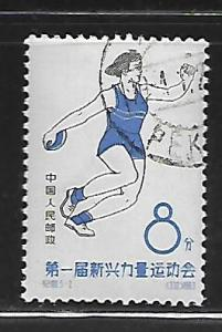 PRC OF CHINA, 733, USED, DISCUS WOMEN'S
