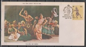 India, Scott cat. 807. Indian Dancer issue. First day cover. *