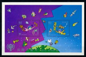 [98843] Japan 1979 Space Travel Children Butterfly Owl Souvenir Sheet MNH