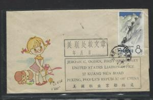 CHINA PRC COVER (P1803B) 1965 MOUNTAIN  8F SC 828  ON COVER TO BEIJING