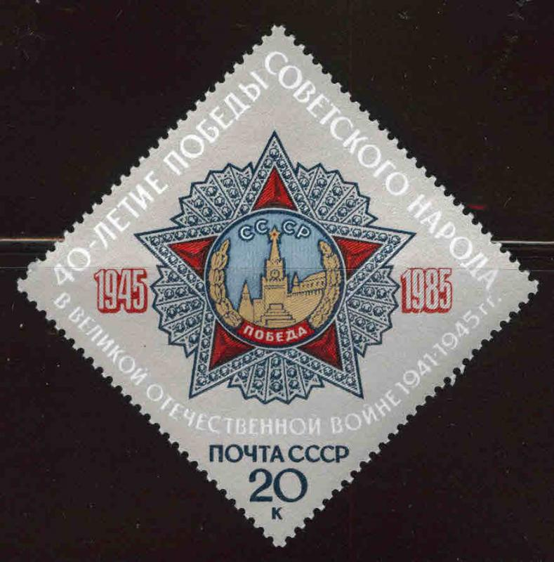 Russia Scott 5365 MH** Order of Victory 1985