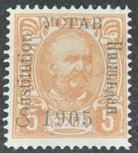 DYNAMITE Stamps: Montenegro Scott #74 – UNUSED