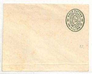 MM132 India States COCHIN ANCHAL Postal Stationery Half Puttan {samwells-covers}