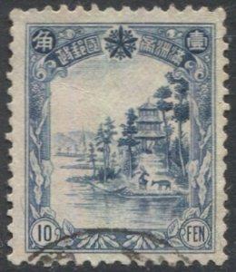 MANCHUKUO Japan China  1944 Sc 160, Used 10f  Summer Palace, F-VF