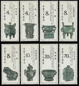 PEOP. REP. OF CHINA  1824-1831, W. ZHOU DYNASTY BRONZE. MINT, NH. F-VF. (367)
