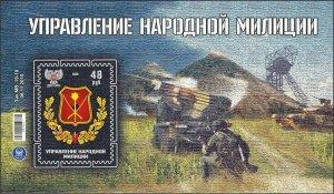 "Stamps Ukraine (Local Don.) 2020 - Postal Block No. 35 ""People's Police Departme"