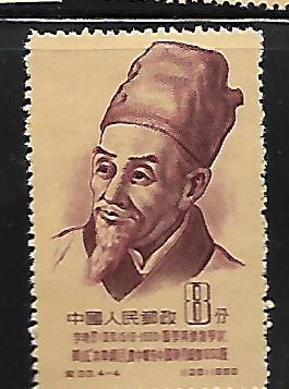 PEOPLE'S REPUBLIC OF CHINA, 248, MINT HINGED, PORTRAITS OF SCIENTISTS