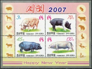 Korea 2007. Domestic Pig (MNH OG) Souvenir Sheet
