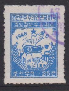 Korea DPR Sc#14 Reprint