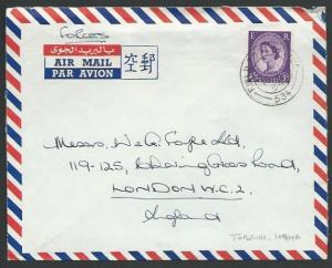 LYBIA BRITISH FORCES 1958 cover GB 3d FPO 534 cancel, Tobruk...............56081