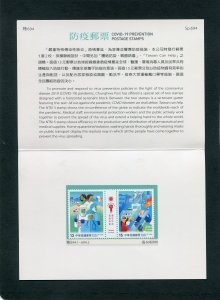 Taiwan 2020 COVID-19 PREVENTION Postage Stamps in presentation Folder