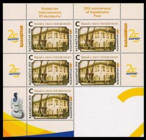 2018 Kazakhstan 1101KL 25th anniversary of Kazakhstan post