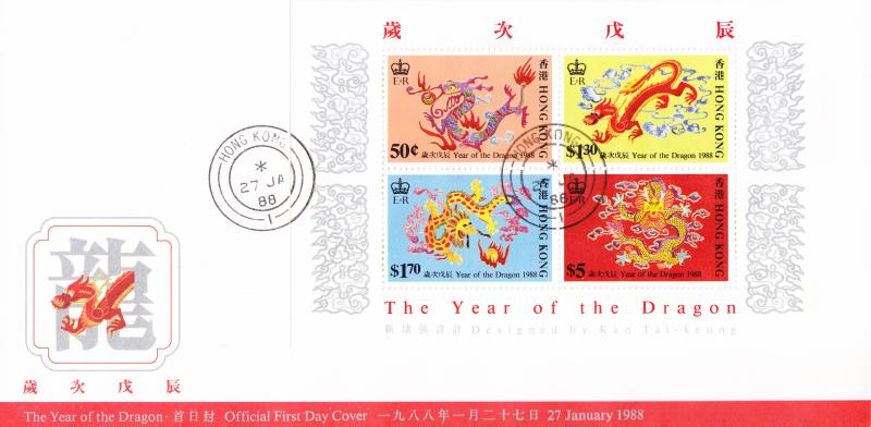 Hong Kong Year of the Dragon 1988 Sheet on FDC