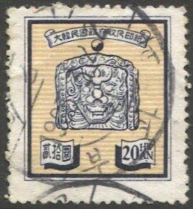 SOUTH KOREA  20hwan Used Revenue, Japanese kanji, cancelled
