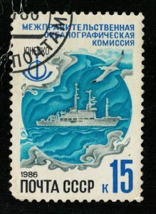 Intergovernmental Oceanographic Commission, 1986б Soviet Union, 15 kop (T-6377)