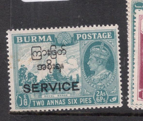 Burma SG O47 The Perfs At Lower Left Are 100% OK, Bad Scan MNH (1dii)