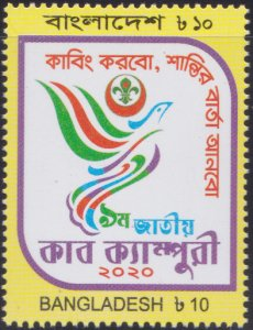 2020 Bangladesh National Cub Scout Camporee (Scott NA) MNH