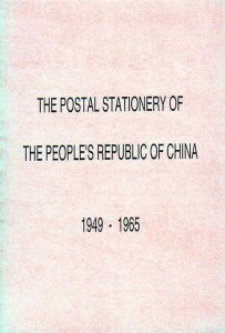 The POSTAL STATIONERY of the PEOPLE'S REPUBLIC OF CHINA Padget 1975