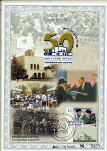 ISRAEL 2003 YESHIVAT KEREM B'YAVNEH S/LEAF MINT CARMEL #443