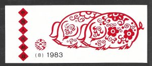 china -PRC  1832a  1983 booklet :Yr of the pig --VF