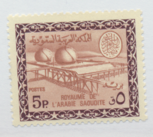 Saudi Arabia Stamp Scott #318, Mint Never Hinged, Good Centering - Free U.S. ...