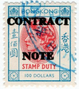 (I.B) Hong Kong Revenue : Contract Note $100 (doubled print)