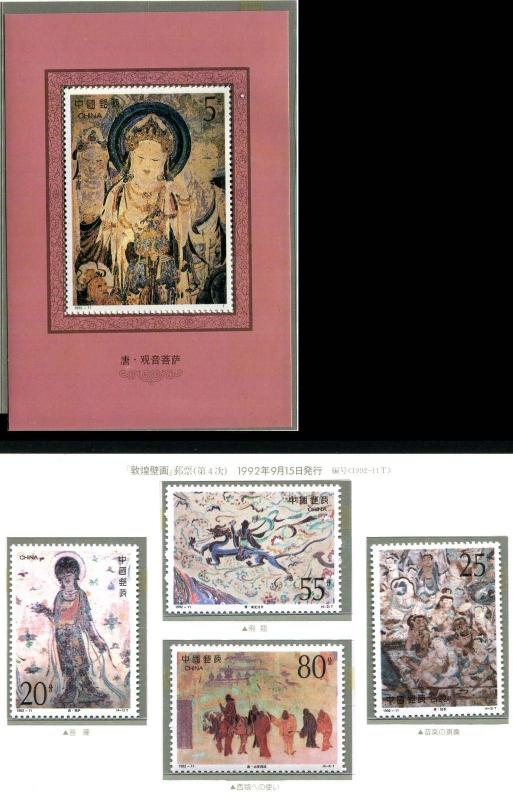 CHINA PRC Sc#2407-11 1992  Wall Paintings Type of 1987 Folder Sets MNH