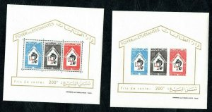 1965- Tunisia - Opening of Students' Girl Home,Tunis- Imperforated+ perforated