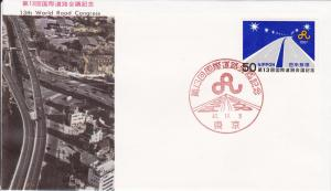 Japan # 937 First Day Cover, World Road Conference
