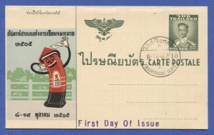 SIAM THAILAND 1962 20st Rama 9 Postal Card, Letter Writing Week FDC