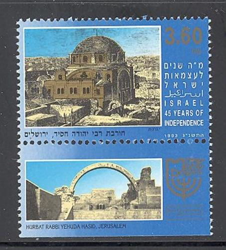 Israel 1164 mint never hinged w/tab SCV $ 2.50