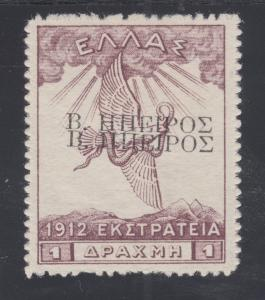 Epirus Sc N21b MLH. 1914 1d violet brown issued during Greek Occ w/ double ovpt.
