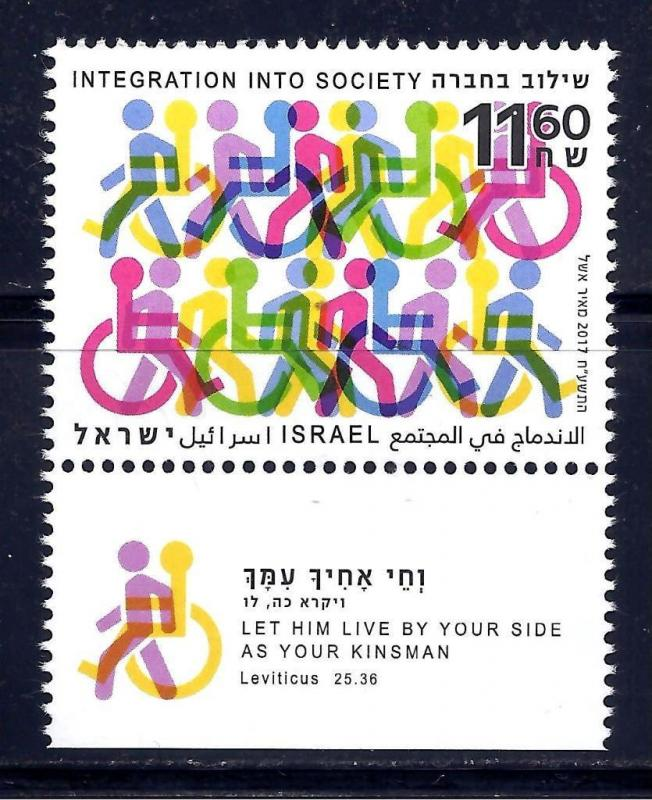 ISRAEL STAMPS 2017 INTEGRATION INTO SOCIETY DISABILITY EQUAL CHANCE STAMP