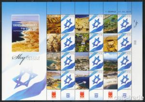 ISRAEL FROM ABOVE 2011 AERIAL VIEWS FROM ISRAEL SPECIAL IPS SHEET MNH JERUSALEM