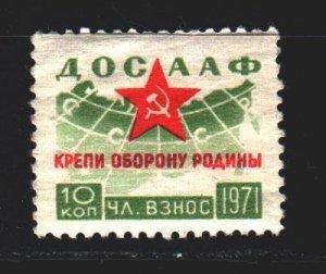 Soviet Union. 1971. Non-stamp. DOSAAF. MNH.