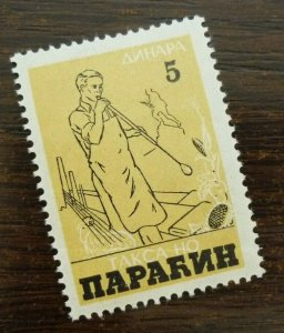 Yugoslavia Serbia PARACIN Local Revenue Stamp 5 Dinara  CX18