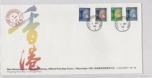Hong Kong Stamps Cover 1993 Ref: R7572