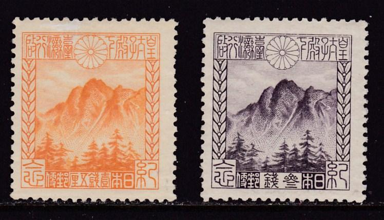 Japan 1923 Scott 177-78 (2) Issued for Crown Prince Hirohito to Taiwan  VF/Mint