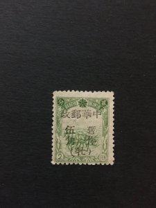 China stamp, Genuine,overprint,north east, mudanjiang, watermark, MLH,List 1097